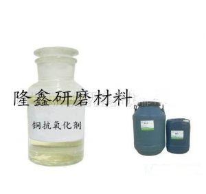 铜抗氧化剂